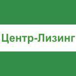 ООО «Центр-Лизинг»